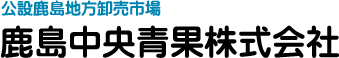 鹿島中央青果株式会社ホームページ